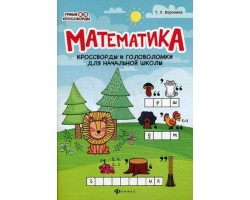 Математика: кроссворды и головоломки для начальной школы