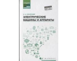 Электрические машины и аппараты: учебное пособие