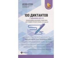 100 диктантов с заданиями для ОГЭ