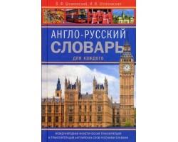 Англо-русский словарь для каждого (11000 слов и словосочетаний)