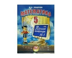 Математика. Рабочая тетрадь. 5 класс. Часть 1. ФГОС