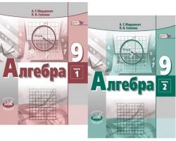 Алгебра. Учебник. 9 класс. ФГОС (комплект в 2-х ч. учебник   задачник)