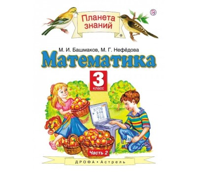 Математика. Учебник. 3 класс. Часть 1. ФГОС (Планета Знаний)