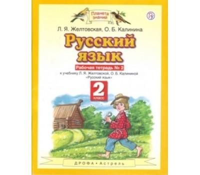 Русский язык. Рабочая тетрадь. 2 класс. Часть 2. ФГОС (Планета Знаний)