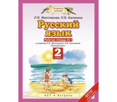 Русский язык. Рабочая тетрадь. 2 класс. Часть 1. ФГОС (Планета Знаний)