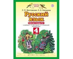 Русский язык. Рабочая тетрадь. 4 класс. Часть 1. ФГОС (Планета Знаний)