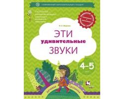 ФГОС (Тропинки) Эти удивительные звуки. Р/т для детей 4-5 лет (2-е изд. доработ.)
