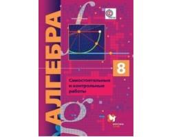 ФГОС (Алгоритм успеха) Алгебра 8 кл. самост и контр работы (углуб. уровень)