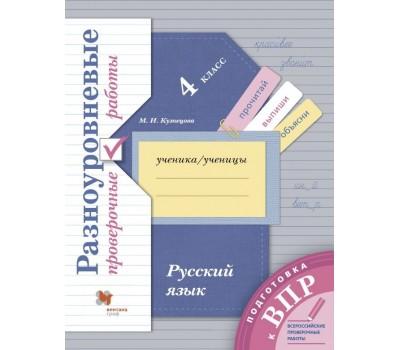 4 кл ФГОС (НачШколаXXI) Русский язык. Разноуров. провероч. работы