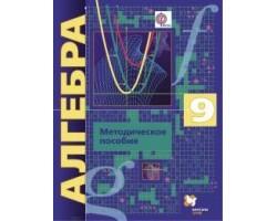 ФГОС (Алгоритм успеха) Алгебра 9 кл. Методическ. пос. (углуб. изуч.)