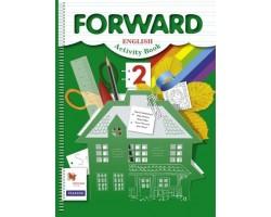 Английский язык. Forward. 2 класс. Рабочая тетрадь. ФГОС