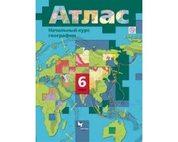 Атлас ФГОС 6 кл Начальный курс географии (Душина, Летягин) (Роза Ветров)