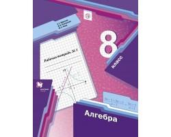 Алгебра. 8 класс. Рабочая тетрадь. Часть 1. ФГОС (Алгоритм успеха)