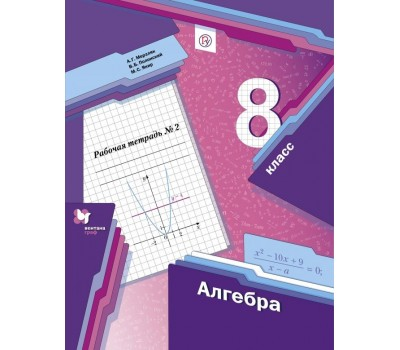 Алгебра. 8 класс. Рабочая тетрадь. Часть 2. ФГОС (Алгоритм успеха)