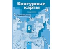 География России. Хозяйство. Регионы. 9 класс. Контурные карты (Роза Ветров)