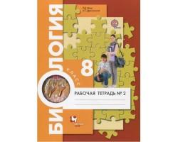 Биология. Рабочая тетрадь. 8 класс. Часть 2. ФГОС