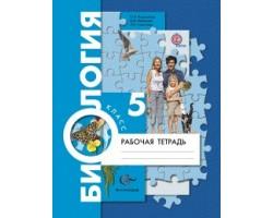 Биология. Рабочая тетрадь. 5 класс. ФГОС (Алгоритм успеха) (к учеб. Пономаревой)