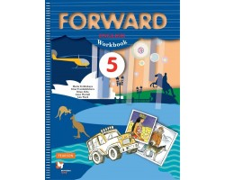 Английский язык. Forward. Рабочая тетрадь. 5 класс. ФГОС (без CD)