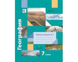 География. Рабочая тетрадь. 7 класс. Часть 1. ФГОС (Алгоритм успеха)