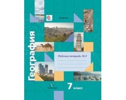 География. Рабочая тетрадь. 7 класс. Часть 2. ФГОС (Алгоритм успеха)