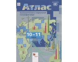 Экономическая и социальная география мира. Атлас. 10-11 классы. ФГОС