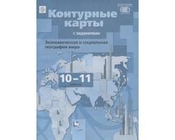 Экономическая и социальная география мира. 10-11 классы. Контурные карты. ФГОС