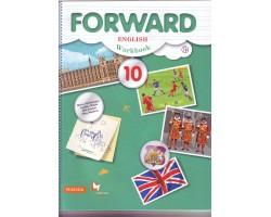 Английский язык. Forward. Рабочая тетрадь. 10 класс. ФГОС (базовый ур.)