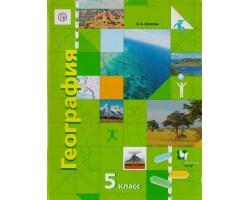 География. Начальный курс. 5 класс. Учебник. ФГОС (к УМК Дронова) (Роза Ветров)