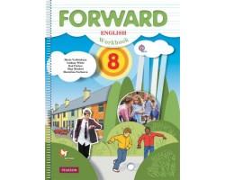 Английский язык. 8 класс. Forward. Рабочая тетрадь. ФГОС