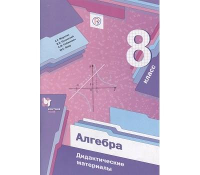 Алгебра. 8 класс. Дидактические материалы. ФГОС (Алгоритм успеха)