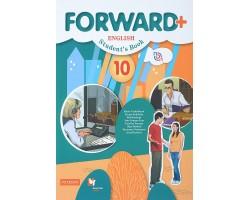 Английский язык. Forward. 10 класс. Углубленный уровень. Учебник. ФГОС
