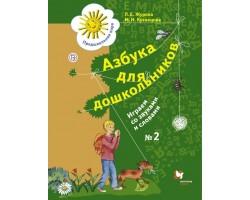 Азбука для дошкольников. Играем со звуками и словами. 5-7 лет. Рабочая тетрадь № 2. ФГОС