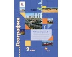 География. 9 класс. Часть 1. Рабочая тетрадь. ФГОС