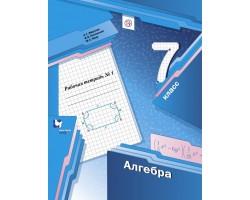 Алгебра. Рабочая тетрадь. 7 класс. Часть 1. ФГОС