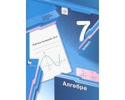 Алгебра. Рабочая тетрадь. 7 класс. Часть 2. ФГОС