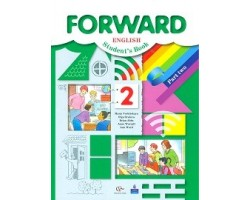Английский язык. 2 класс. Часть 2. Forward. Учебник. ФГОС