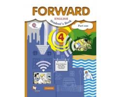 Английский язык. Forward. Учебник. 4 класс. Часть 1. ФГОС
