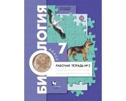 Биология. Животные. Рабочая тетрадь. 7 класс. Часть 2. ФГОС