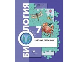 Биология. Животные. Рабочая тетрадь. 7 класс. Часть 1. ФГОС