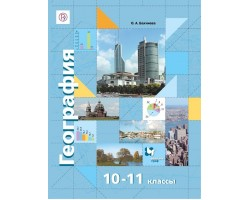 География. Экономическая и социальная география мира. Учебник. 10-11 классы. Базовый и углубленный