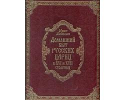 Домашний быт русских цариц в XVI-XVII столетиях (подарочное издание)