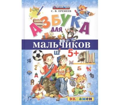 АЗБУКА ДЛЯ МАЛЬЧИКОВ. 5 . ФГОС ДО