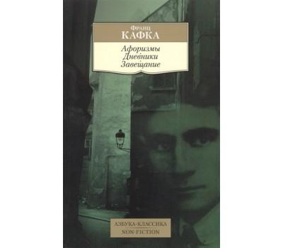 Афоризмы. Дневники. Завещание