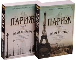 Париж. В 2 томах (комплект)