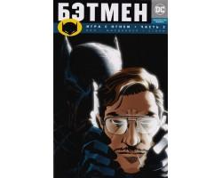 Бэтмен. Игра с огнем.Часть 2