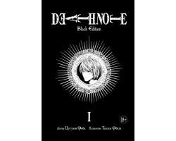 Death Note. Black Edition. Книга 1