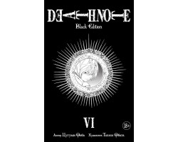 DEATH NOTE. Black Edition. Кн. 6