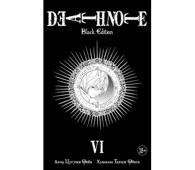 DEATH NOTE. Black Edition. Кн. 6