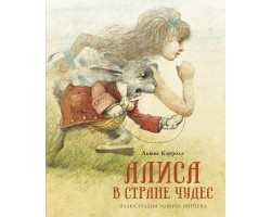 Алиса в стране чудес (иллюстр. Ингпена Р.)