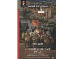 Средневековая Русь: от призвания варягов до принятия христианства